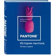 Книга «История пантона. XX век в цвете».