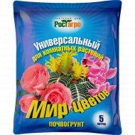 Почвогрунт «Универсальный для комнатных растений» 5 л.