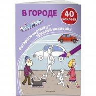 Книга «В городе (+ наклейки)».