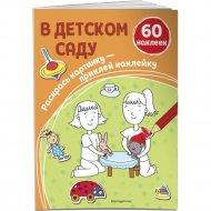 Книга «В детском саду +наклейки».
