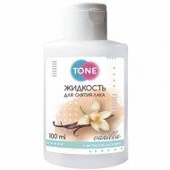 Жидкость для снятия лака «Tone» ваниль, 100 мл.