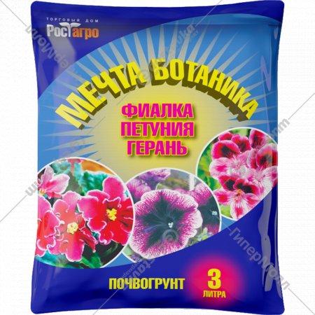 Почвогрунт «Мечта Ботаника» 3 л.