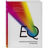 Книга «EQ. Эмоциональный интеллект на практике».