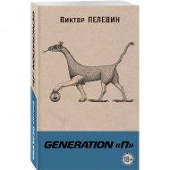 Книга «Generation П».