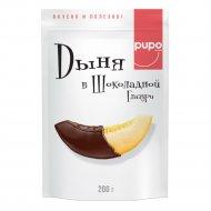 Дыня в шоколадной глазури «Pupo» 200 г.