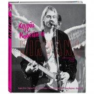 Книга «Курт Кобейн и Nirvana. Иллюстрированная история группы».