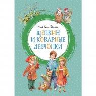 Книга «Щепкин и коварные девчонки».