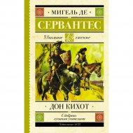 Книга «Школьное чтение. Дон Кихот».