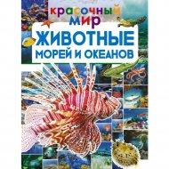 Книга «Животные морей и океанов».
