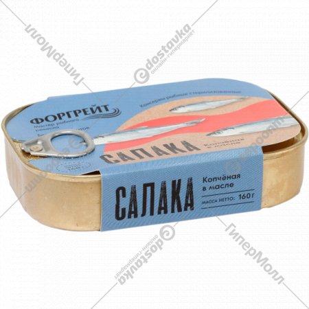 Консервы рыбные «Салака» копченая в масле, 160 г.