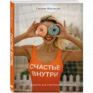 Книга «Счастье внутри. Легкие рецепты».