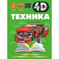 Книга «Техника».