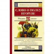 Книга «Школьное чтение. Слово о полку Игореве».