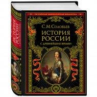 Книга «История России с древнейших времен».