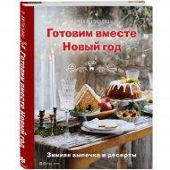 Книга «Готовим вместе Новый Год».