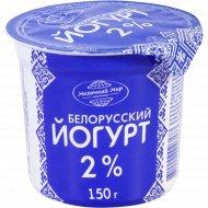 Йогурт «Белорусский» 2%, 150 г