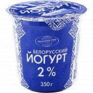 Йогурт «Белорусский» 2%, 350 г