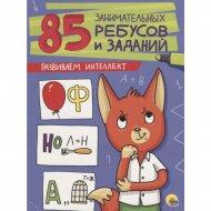 Книга «Развиваем интеллект» 85 занимательных ребусов и заданий.