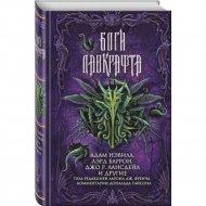 Книга «Боги Лавкрафта».