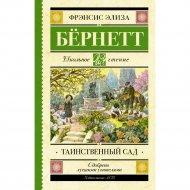 Книга «Школьное чтение. Таинственный сад».