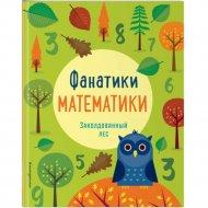 Книга «Заколдованный лес».