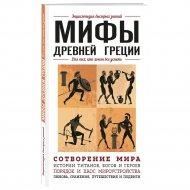 Книга «Мифы Древней Греции. Для тех, кто хочет все успеть».