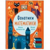 Книга «Школа волшебства».