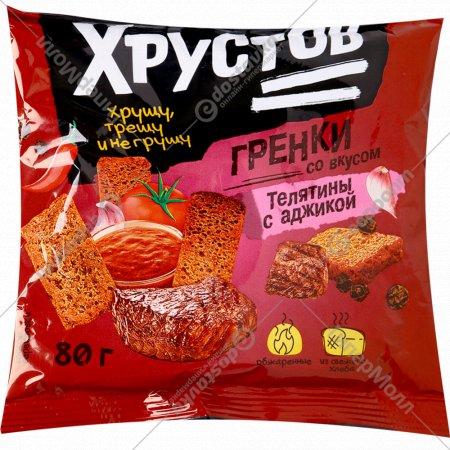 Гренки «Хрустов» со вкусом телятины с аджикой, 80 г.
