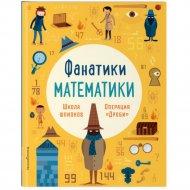 Книга «Школа шпионов».