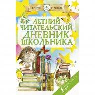 Книга «Летний читательский дневник школьника».