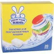Таблетки для посудомоечных машин «Ушастый Нянь» 20 шт.