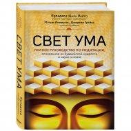 Книга «Свет ума. Подробный путеводитель по медитации».