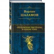 Книга «Колымские рассказы» в одном томе.