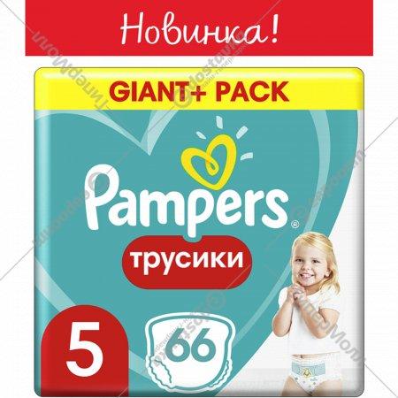 Трусики «Pampers Pants» 12-17 кг, размер 5, 66 шт.