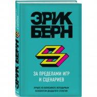 Книга «За пределами игр и сценариев».