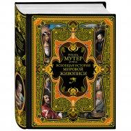 Книга «Всеобщая история мировой живописи».