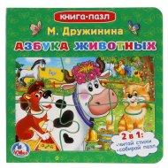 Книга «Азбука животных».