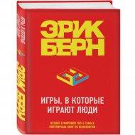 Книга «Игры, в которые играют люди».