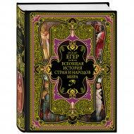 Книга «Всеобщая история стран и народов мира».
