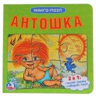 Книга «Антошка».