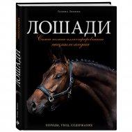 Книга «Лошади. Самая полная иллюстрированная энциклопедия».