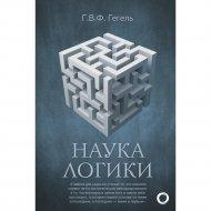 Книга «Наука логики».