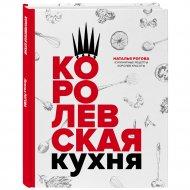 Книга «Королевская кухня».