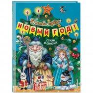 Книга «К нам идёт Новый год! Стихи и сказки».