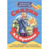 Книга «Сказки А.С. Пушкина».