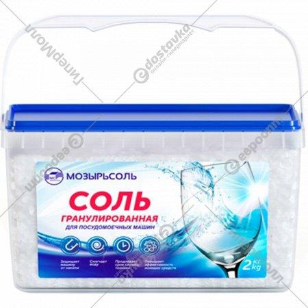 Соль гранулированная «Salero» для посудомоечных машин, 2 кг.