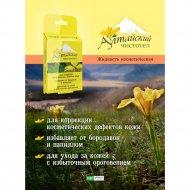 Жидкость косметическая «Medical Fort» алтайский чистотел, 1.5 мл.