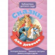 Книга «Cказки для девочек».