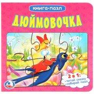 Книга «Дюймовочка».