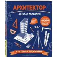 Книга «Архитектор. Детская Академия».